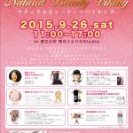 【イベントのご案内】『Natural Beauty Viking』9月26日(土)11:00〜