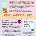 【終了】2/27(土)10:30〜『安全安心な材料で作る お味噌作りの会』