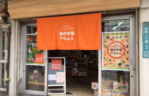 『柿の木坂マルシェ』レセプションが行われました。