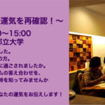 【募集終了】8/27開催 薬膳お茶会~2016年のあなた運気を再確認!〜