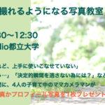 【募集終了】『撮りたい写真が撮れるようになる写真教室 体験会+Plus!』8/24開催