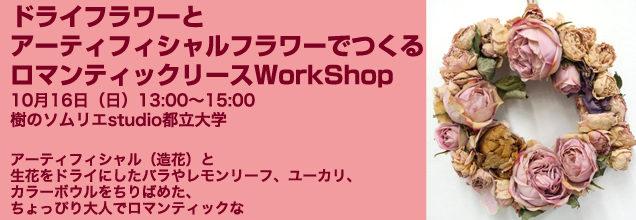 【募集終了】10/16 ドライフラワーとアーティフィシャルフラワーでつくるロマンティックリースWorkShop