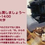 【募集終了】11/19 薬膳ランチ会 ~乾燥シーズン到来!「薬膳鍋」で身体も心も潤しましょう~