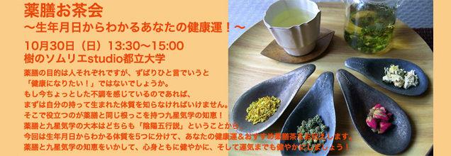 【募集終了】10/30 薬膳お茶会 ~生年月日からわかるあなたの健康運!~