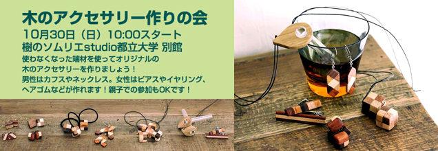 【募集終了】10/30開催 キココロ 木のアクセサリー作りの会