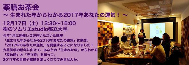 【受付終了】12/17『薬膳お茶会』  〜 生まれた年からわかる2017年あなたの運気! 〜