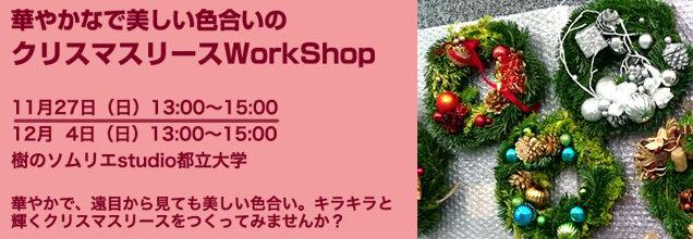 【受付終了】11/27開催 クリスマスリースWorkShop