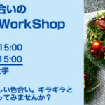 【受付終了】12/4開催 クリスマスリースWorkShop