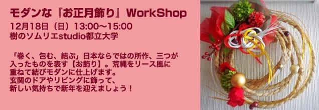 【受付終了】12/18 モダンな『お正月飾り』WorkShop
