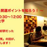 【受付終了】2017年1/22『開運薬膳お茶会〜2017年あなたの運気&開運ポイントを知ろう!〜』