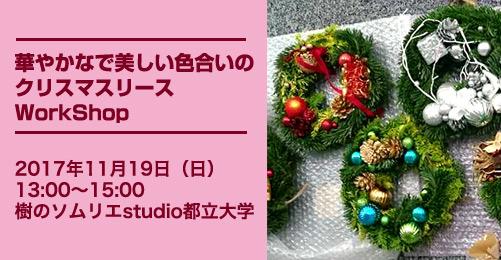 【受付終了】華やかなで美しい色合いの クリスマスリースWorkShop