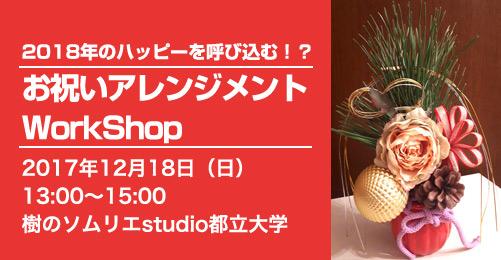 12/17【受付中】お祝いアレンジメントWorkShop